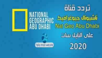 Photo of تردد قناة ناشيونال جيوغرافيك الوثائقية Nat Geo Abu Dhabi على النايل سات 2020