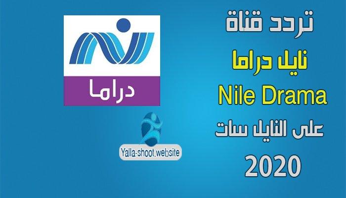 تردد قناة نايل دراما Nile Drama على النايل سات 2020