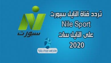تردد قناة النيل سبورت الرياضية Nile Sport على النايل سات 2020
