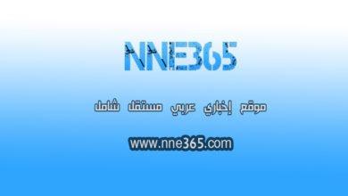 موقع جديد في جديد - nne365