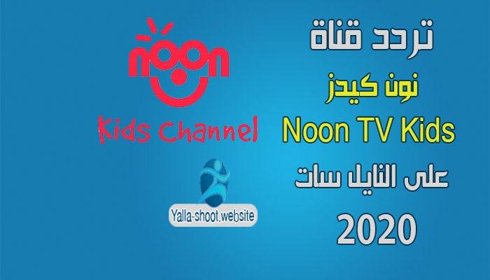 تردد قناة نون كيدز Noon TV Kids للأطفال 2020 على النايل سات