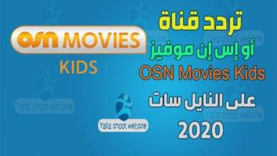 Photo of تردد قناة أو إس إن موفيز كيدز 2020 OSN Movies Kids على النايل سات