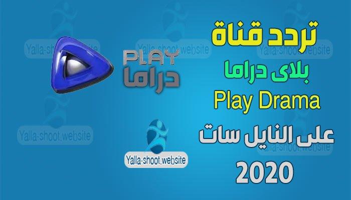 تردد قناة بلاي دراما 2020 Play Drama على النايل سات