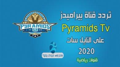 تردد قناة بيراميدز سبورت الرياضية على النايل سات 2020