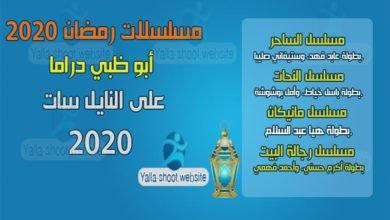 Photo of مسلسلات رمضان 2020 على قناة أبو ظبي دراما