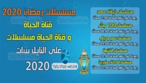 مسلسلات رمضان 2020 على قناة الحياة وقناة الحياة مسلسلات