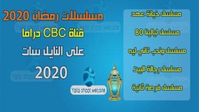 Photo of مسلسلات رمضان 2020 على قناة CBC دراما