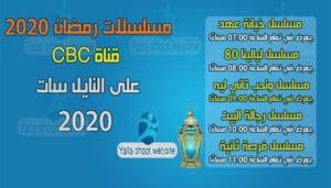 مسلسلات رمضان 2020 على قناة CBC ومواعيدها