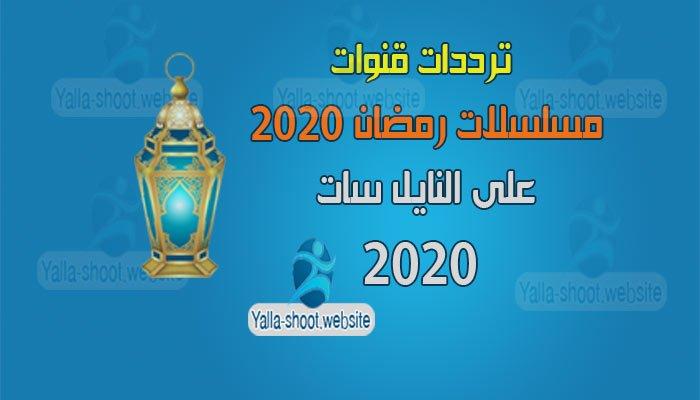 ترددات قنوات مسلسلات رمضان 2020 على النايل سات 2020