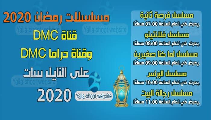 مسلسلات رمضان 2020 على قناة DMC وقناة DMC دراما