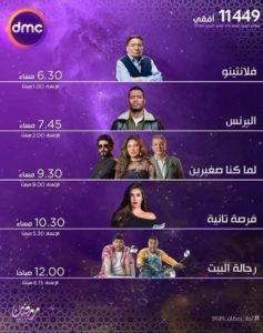 مواعيد مسلسلات رمضان علي قناة دى ام سى