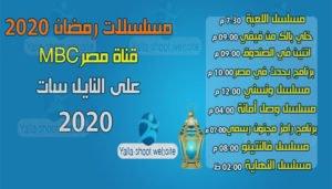 مسلسلات رمضان 2020 على قناة MBC مصر 1، وMBC مصر 2