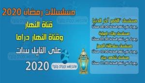 مسلسلات رمضان 2020 على قناة النهار وقناة النهار دراما