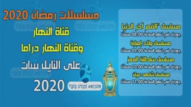 Photo of مسلسلات رمضان 2020 على قناة النهار وقناة النهار دراما
