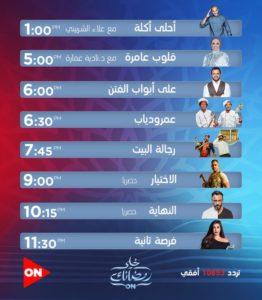 مواعيد مسلسلات رمضان 2020 على قناة اون On E