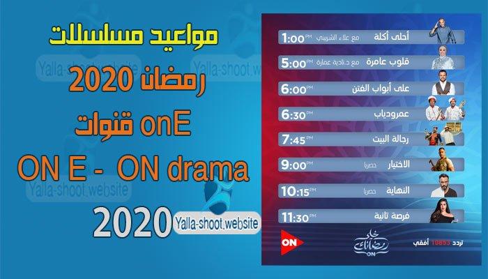 مواعيد مسلسلات رمضان 2020 على قناة اون On E وقناة اون دراما ON Drama
