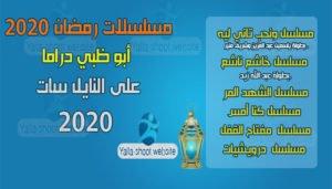مسلسلات خليجية في رمضان 2020 على قناة أبو ظبي دراما