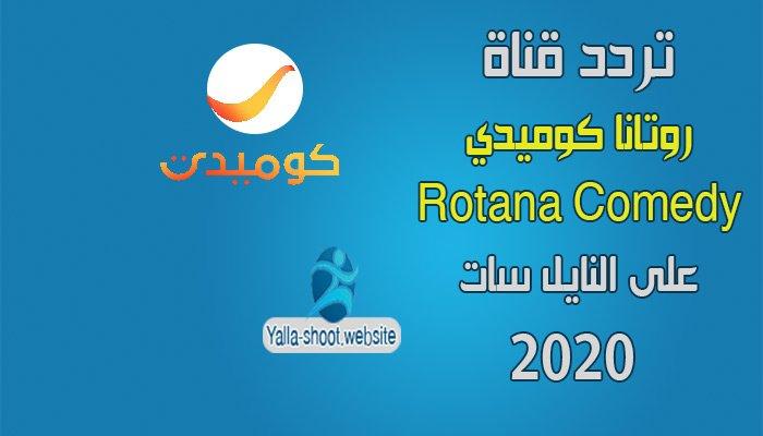 تردد قناة روتانا كوميدي 2020 Rotana Comedy على النايل سات