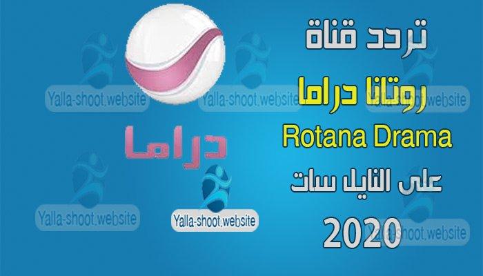 تردد قناة روتانا دراما Rotana Drama 2020 علي النايل سات ٢٠٢٠