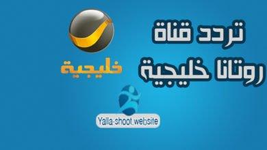 تردد قناة روتانا خليجية hd على النايل سات والعرب سات 2020