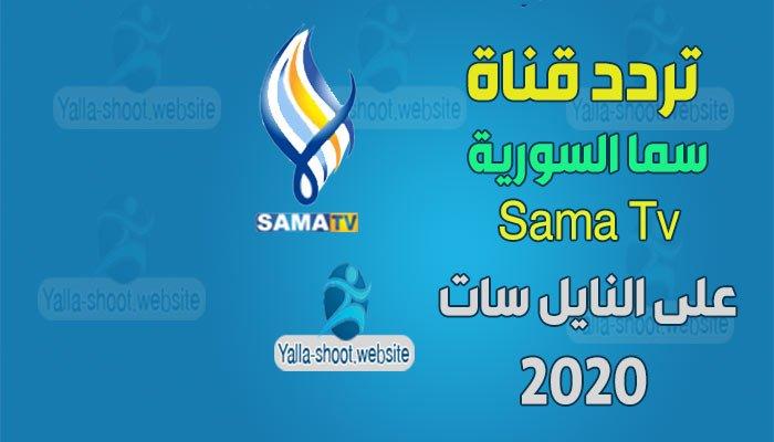 تردد قناة سما Sama Tv على النايل سات 2020