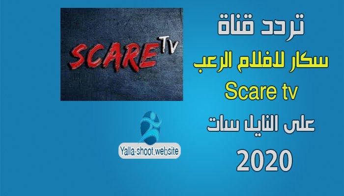 تردد قناة scare tv الجديد على النايل سات 2020