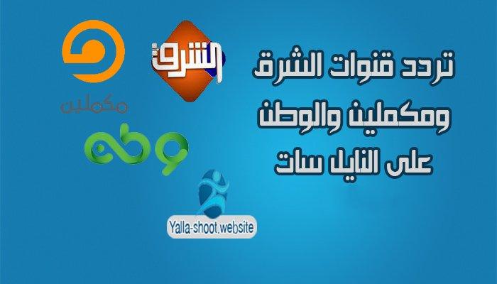 تردد قناة الشرق ومكملين والوطن 2020 على النايل سات