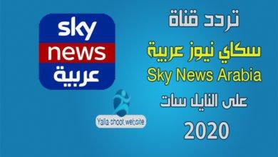 تردد قناة سكاي نيوز عربية 2020 sky news arabia على النايل سات