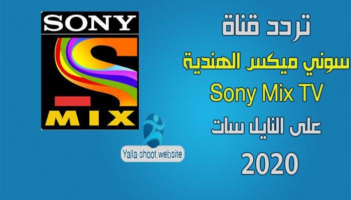 تردد قناة سوني ميكس الهندية Sony Mix TV 2020 للافلام على النايل سات