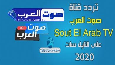 Photo of تردد قناة صوت العرب 2020 sowt al arab على النايل سات2020