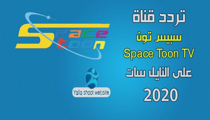 تردد قناة سبيس تون Space Toon الجديد على النايل سات 2020