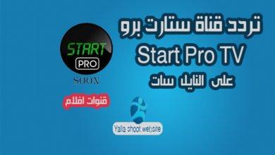 Photo of تردد قناة ستارت برو Start Pro علي النايل سات 2020