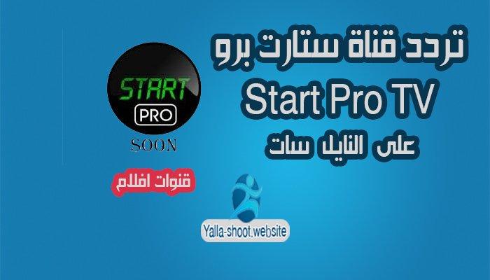 تردد قناة ستارت برو Start Pro علي النايل سات 2020