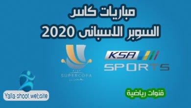 تردد قناة السعودية الرياضية KSA SPORTS -كاس السوبر الإسباني 2020 مجانا