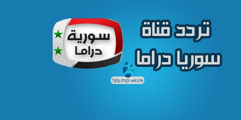 تردد قناة سوريا دراما 2020 Syria Drama علي النايل سات