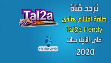 Photo of تردد قناة طلقة هندي Tal2a Hendi افلام الجديد 2020 على النايل سات