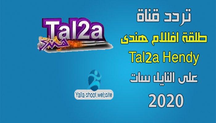 تردد قناة طلقة هندي Tal2a Hendi افلام الجديد 2020 على النايل سات