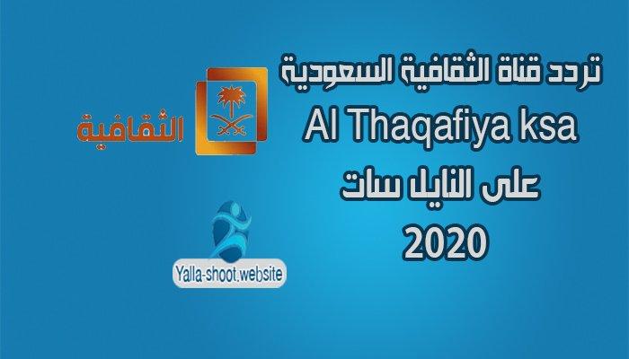 تردد قناة الثقافية السعودية Al Thaqafiya ksa على النايل سات 2020
