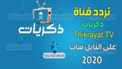 Photo of تردد قناة ذكريات 2020 Thikrayat TV على النايل سات والعرب سات
