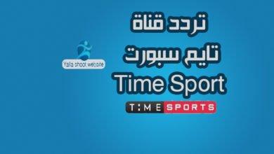 تردد قناة تايم سبورت time sports Hd على النايل سات 2020