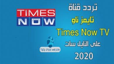 تردد قناة تايمز ناو Times Now TV علي النايل سات ٢٠٢٠