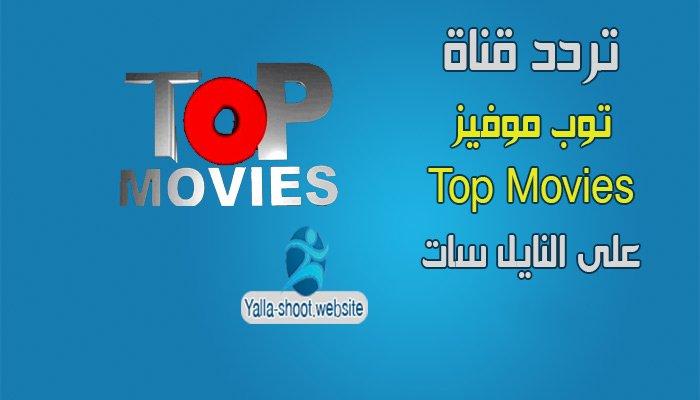 تردد قناة توب موفيز الفضائية 2020 Top Movies على النايل سات