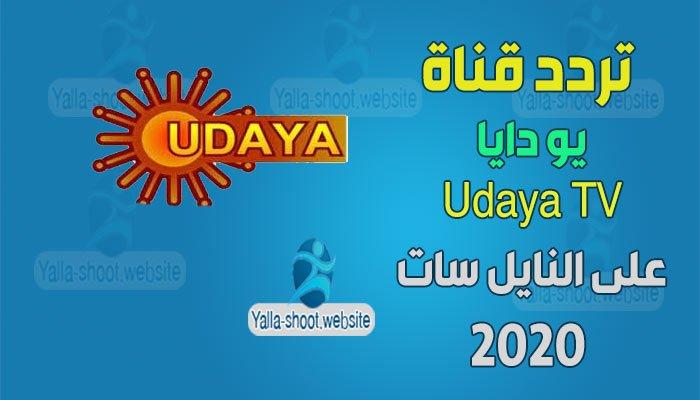 تردد قناة يو دايا Udaya TV علي النايل سات ٢٠٢٠