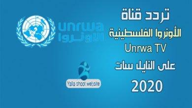 Photo of تردد قناة الأونروا Unrwa TV الفلسطينية 2020 على النايل سات