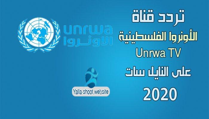 تردد قناة الأونروا Unrwa TV الفلسطينية 2020 على النايل سات