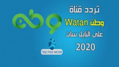تردد قناة وطن 2020 Watan على النايل سات الجديد