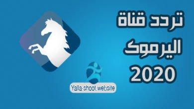 تردد قناة اليرموك الجديد 2020 على النايل سات