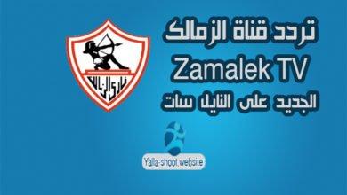 تردد قناة الزمالك الرياضية على النايل سات والعرب سات 2020