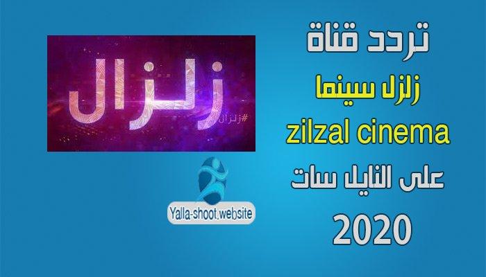 تردد قناة زلزال سينما 2020 zilzal cinema على النايل سات